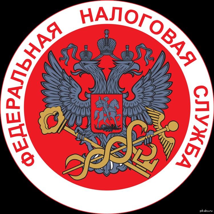 День работника налоговых органов Российской Федирации 19