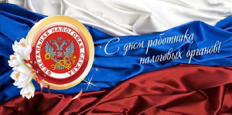 День работника налоговых органов Российской Федирации 20