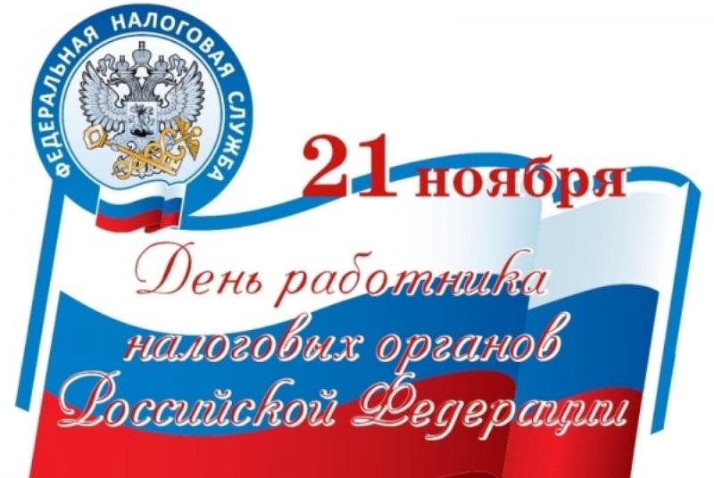 День работника налоговых органов Российской Федирации 21