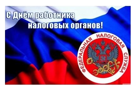 День работника налоговых органов Российской Федирации 22