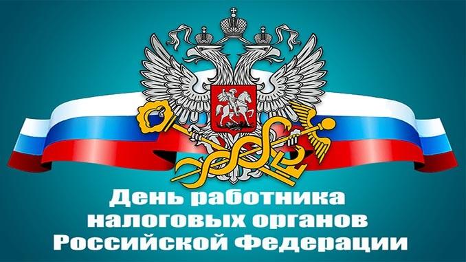 День работника налоговых органов Российской Федирации 23