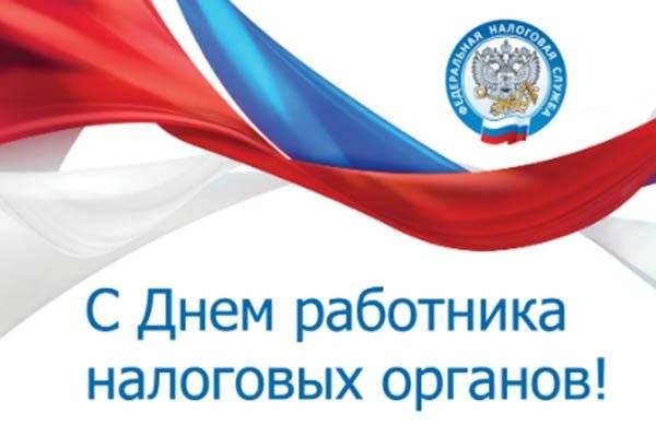 День работника налоговых органов Российской Федирации 24