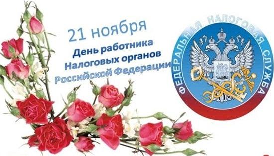 День работника налоговых органов Российской Федирации 25