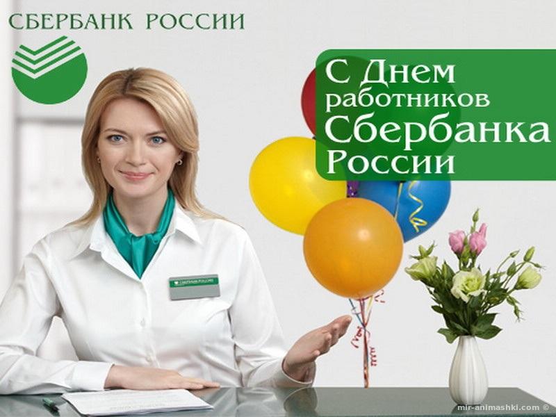 День работников Сбербанка 01