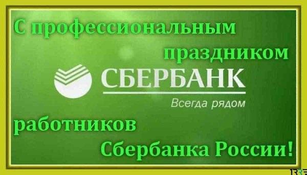 День работников Сбербанка 03