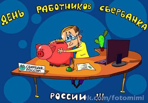 День работников Сбербанка 04