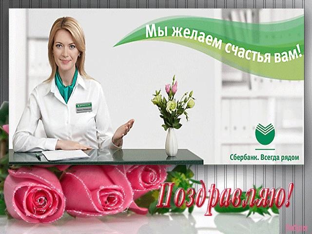 День работников Сбербанка 05