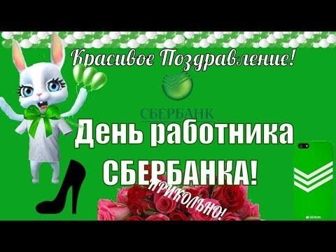День работников Сбербанка 06