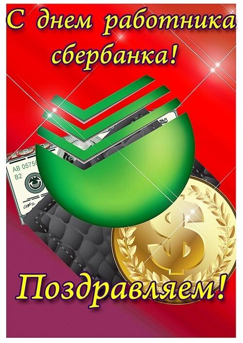 День работников Сбербанка 24