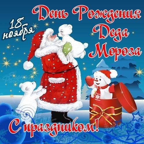 День рождения Деда Мороза 01