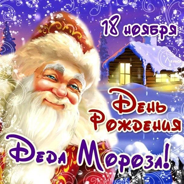 День рождения Деда Мороза 02