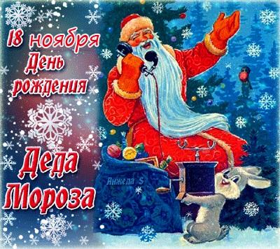 День рождения Деда Мороза 03