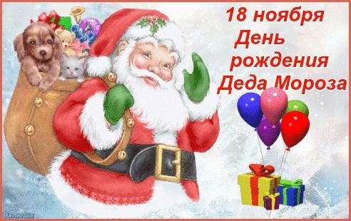 День рождения Деда Мороза 05
