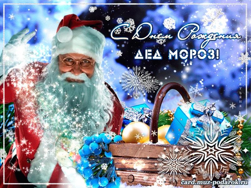 День рождения Деда Мороза 06