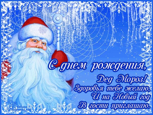 День рождения Деда Мороза 08