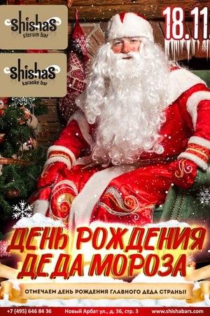 День рождения Деда Мороза 09