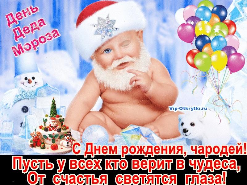 День рождения Деда Мороза 10