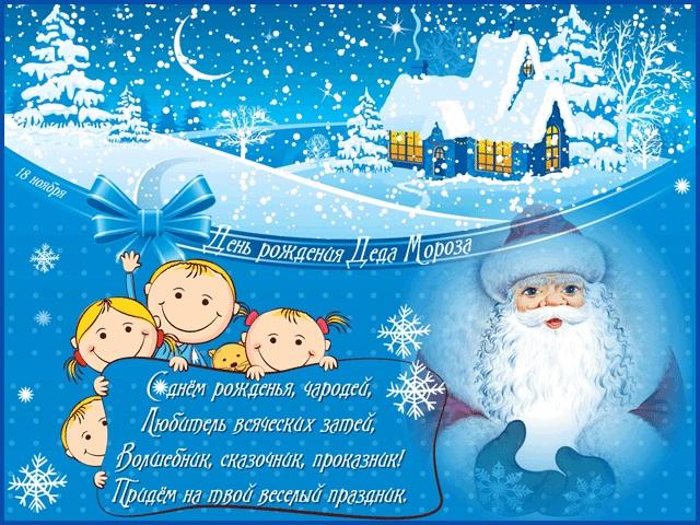 День рождения Деда Мороза 11