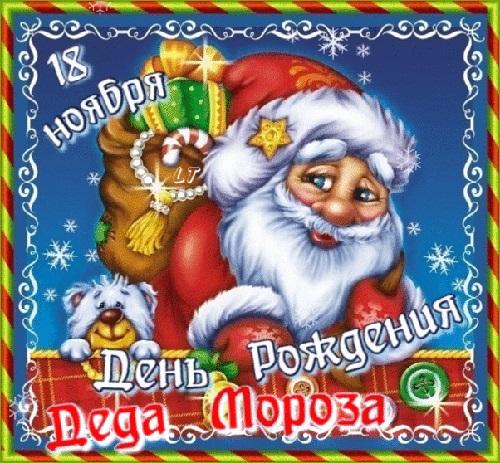 День рождения Деда Мороза 12
