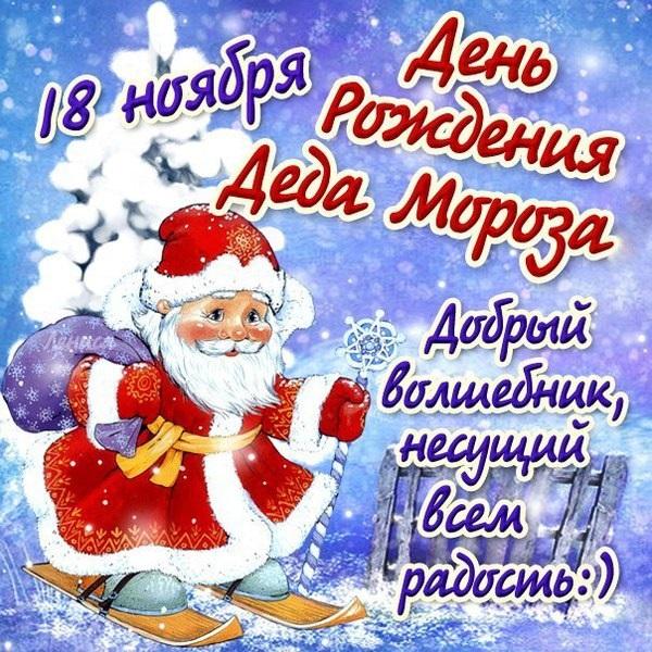 День рождения Деда Мороза 13