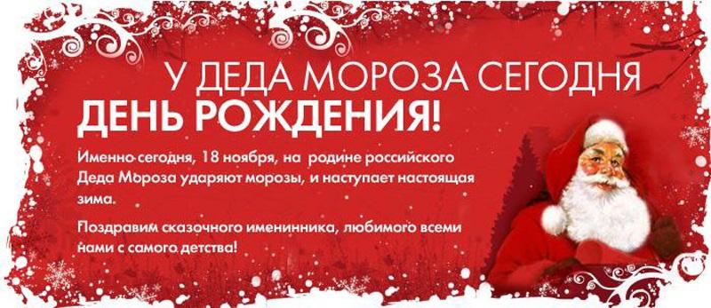 День рождения Деда Мороза 15