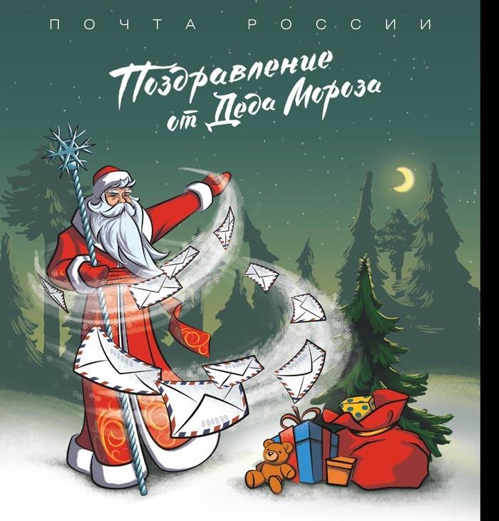 День рождения Деда Мороза 17