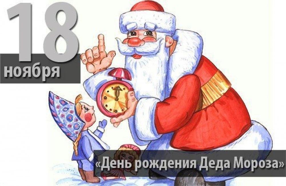 День рождения Деда Мороза 18