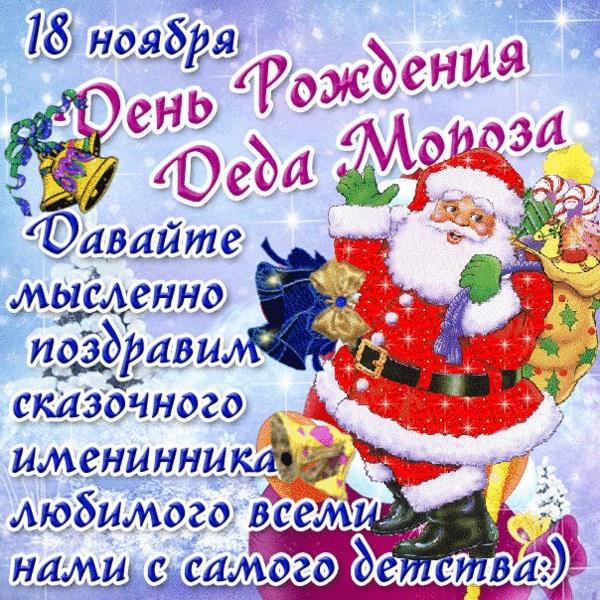 День рождения Деда Мороза 19