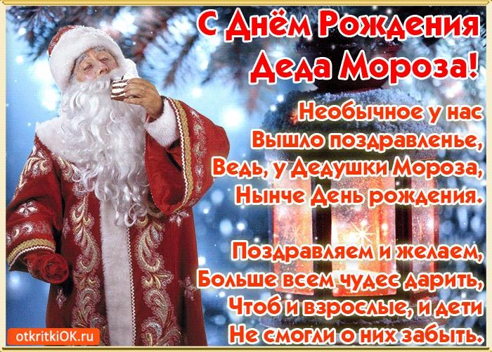 День рождения Деда Мороза 22