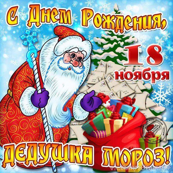 День рождения Деда Мороза 23
