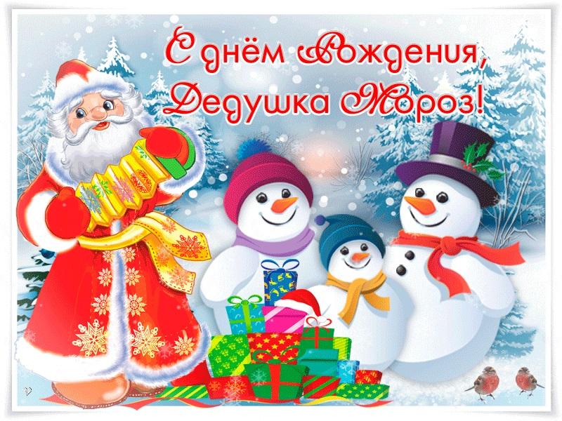 День рождения Деда Мороза 24
