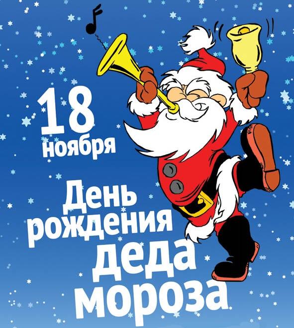 День рождения Деда Мороза 25