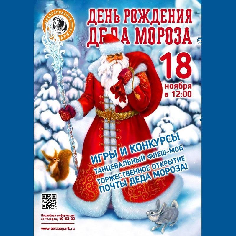 День рождения Деда Мороза 26