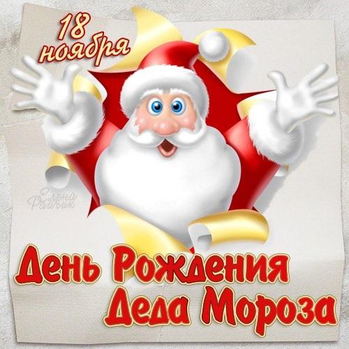 День рождения Деда Мороза 27