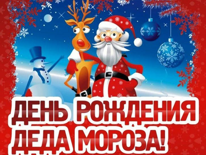 День рождения Деда Мороза 28