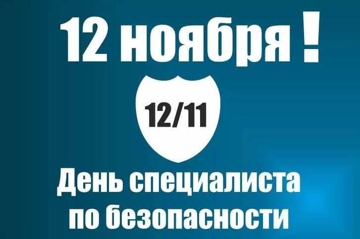 День специалиста по безопасности 02