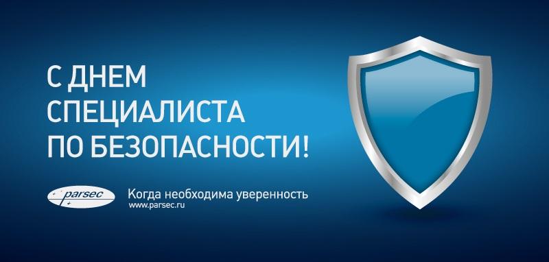 День специалиста по безопасности 04