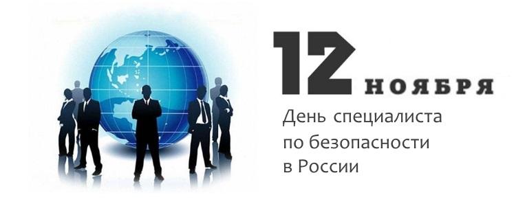 День специалиста по безопасности 09