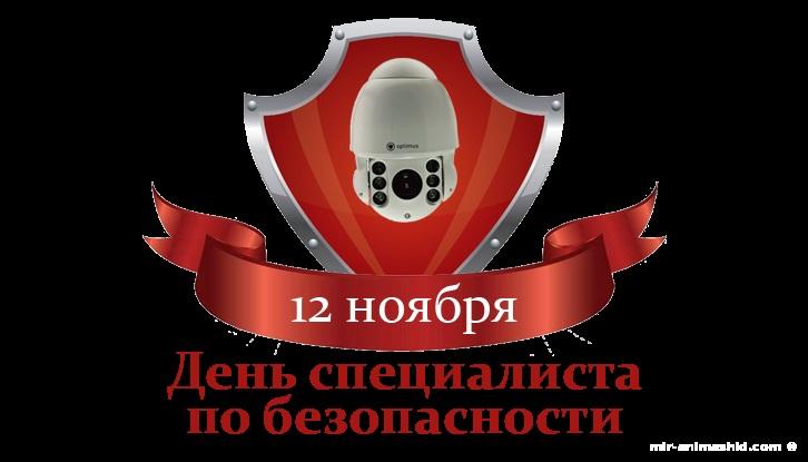 День специалиста по безопасности 12