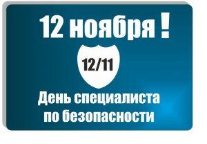День специалиста по безопасности 23