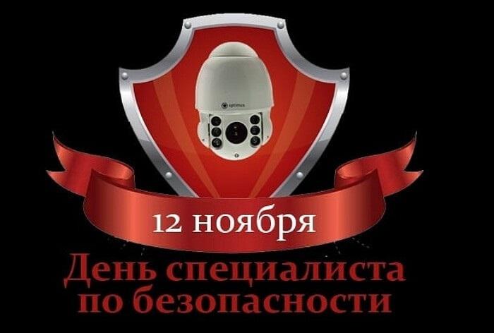 День специалиста по безопасности 24