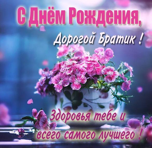 Красивые открытки для брата 05