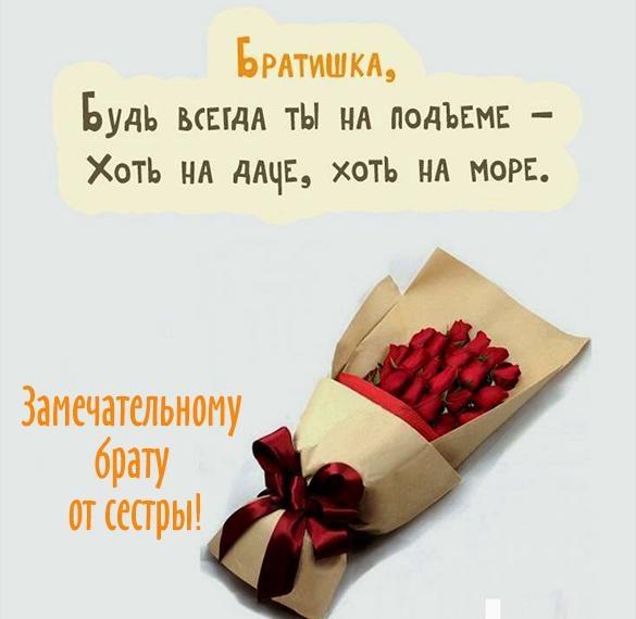 Красивые открытки для брата 18