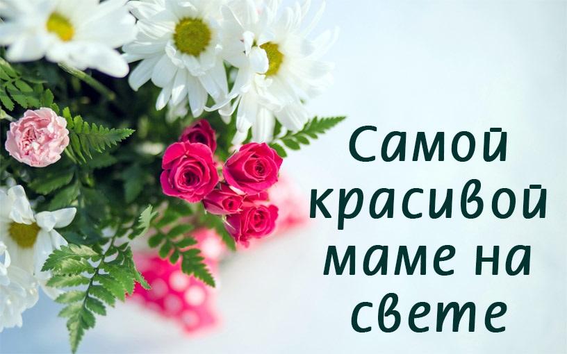 Красивые открытки для мамы 03