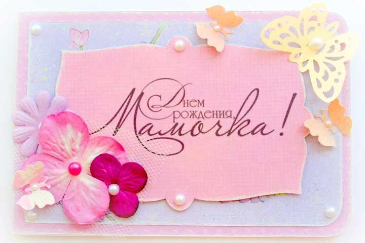 Красивые открытки для мамы 04