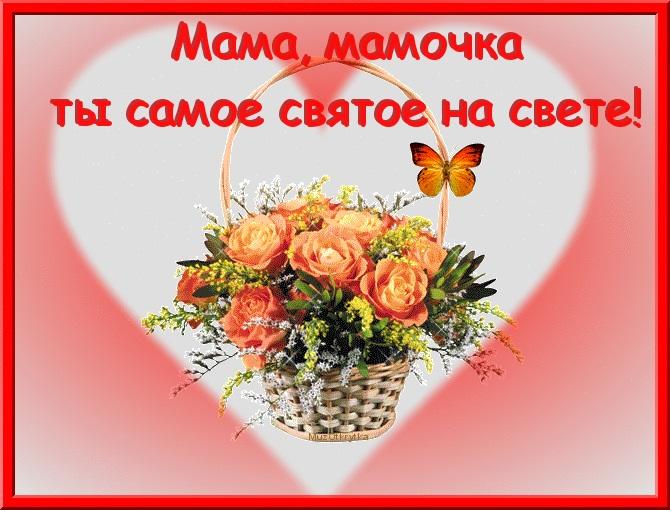 Красивые открытки для мамы 07