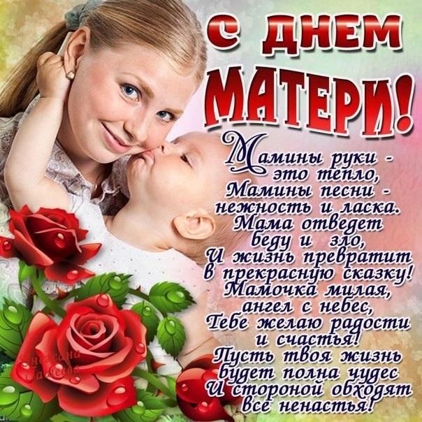 Красивые открытки для мамы 14