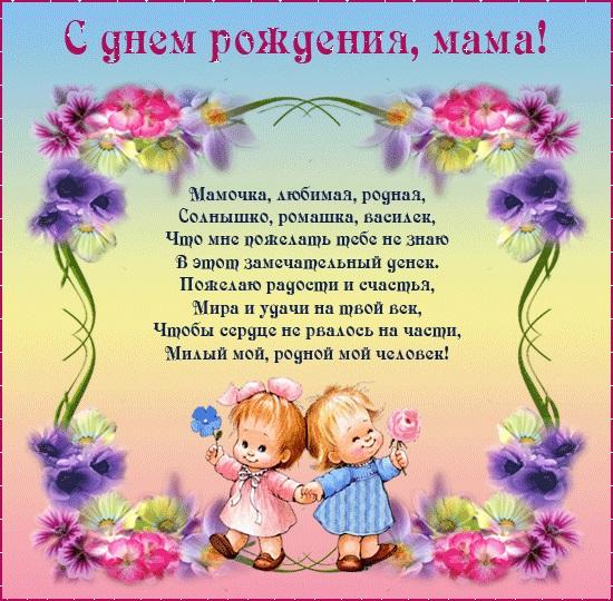 Красивые открытки для мамы 16