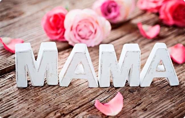 Красивые открытки для мамы 17