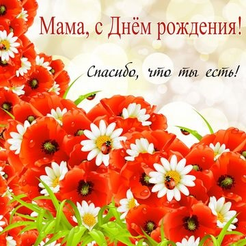 Красивые открытки для мамы 18